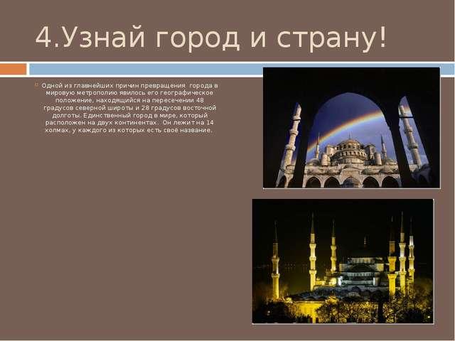 4.Узнай город и страну! Одной из главнейших причин превращения города в миров...