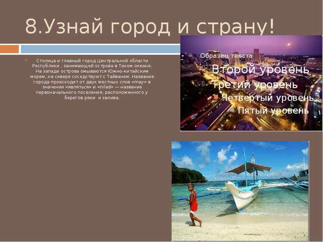 8.Узнай город и страну! Столица и главный город Центральной области Республик...