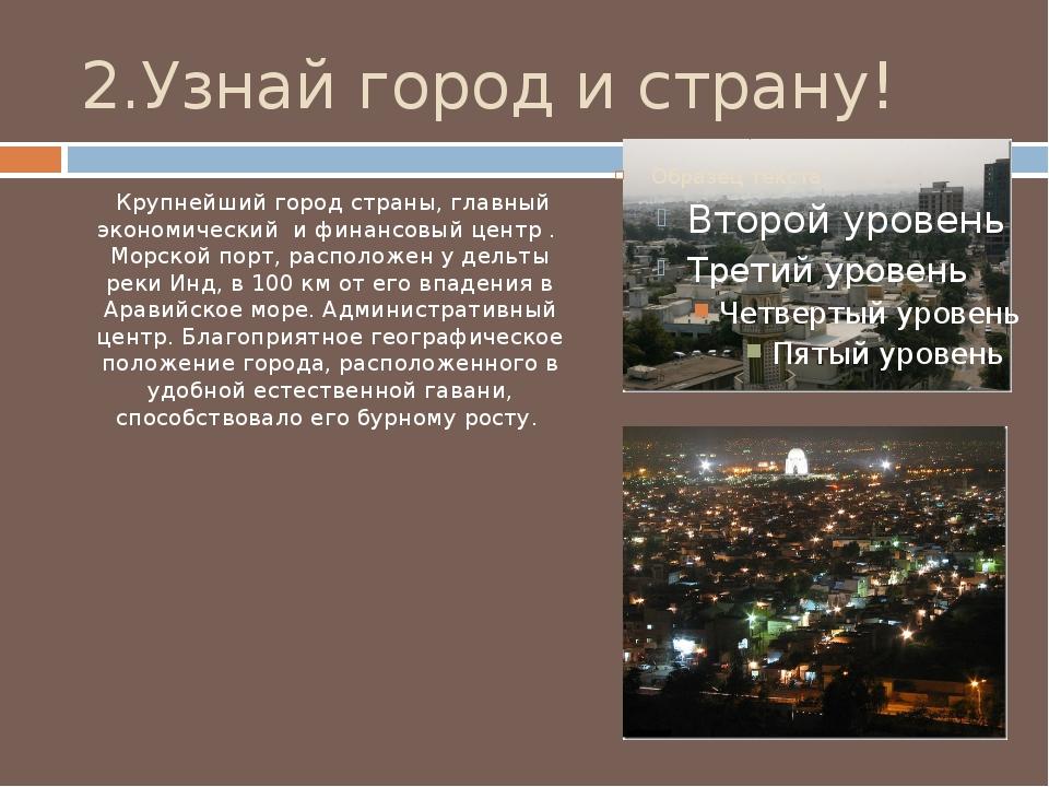 2.Узнай город и страну! Крупнейший город страны, главный экономический и фина...