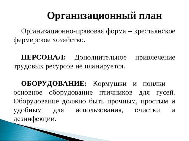Организационный план Организационно-правовая форма – крестьянское фермерское...