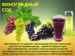 Виноградный сок содержит ацетальдегид (близкий химический родственник формаль