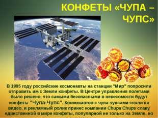 """В 1995 году российские космонавты на станции """"Мир"""" попросили отправить им с З"""