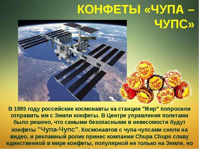 """В 1995 году российские космонавты на станции """"Мир"""" попросили отправить им с З..."""