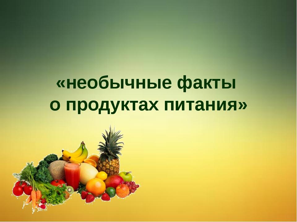 «необычные факты о продуктах питания»