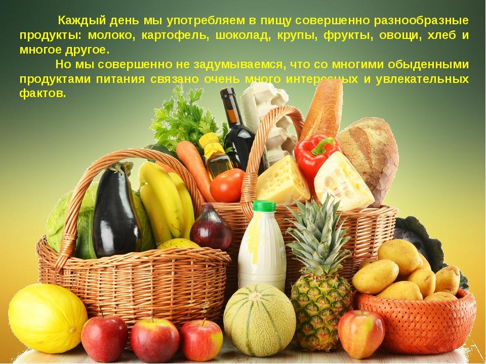 Каждый день мы употребляем в пищу совершенно разнообразные продукты: молоко,...