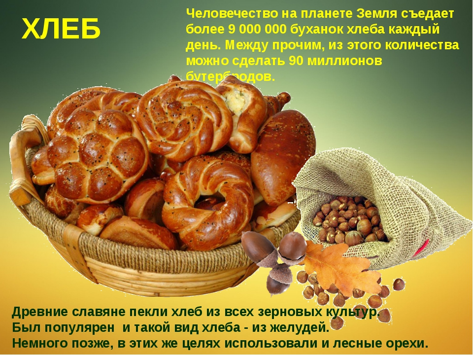 Человечество на планете Земля съедает более 9 000 000 буханок хлеба каждый де...