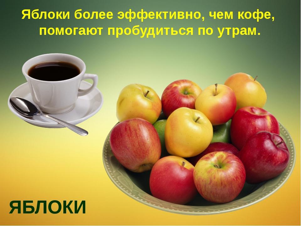 Яблоки более эффективно, чем кофе, помогают пробудиться по утрам. ЯБЛОКИ
