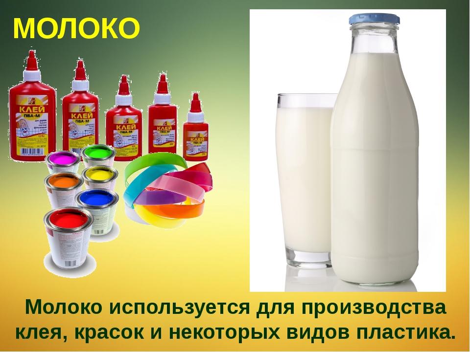 Молоко используется для производства клея, красок и некоторых видов пластика....