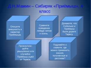 Д.Н.Мамин – Сибиряк «Приёмыш», 4 класс Опишите внешность и характер Приёмыша.