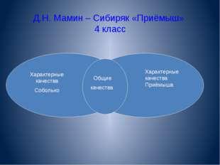 Д.Н. Мамин – Сибиряк «Приёмыш» 4 класс Характерные качества Соболько Характе