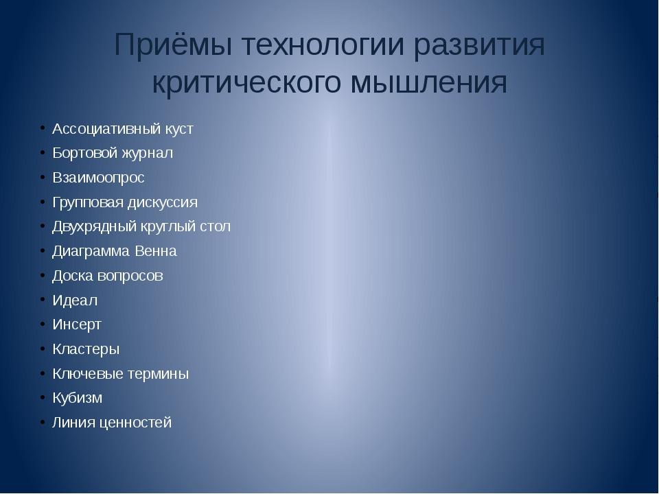 Приёмы технологии развития критического мышления Ассоциативный куст Бортовой...