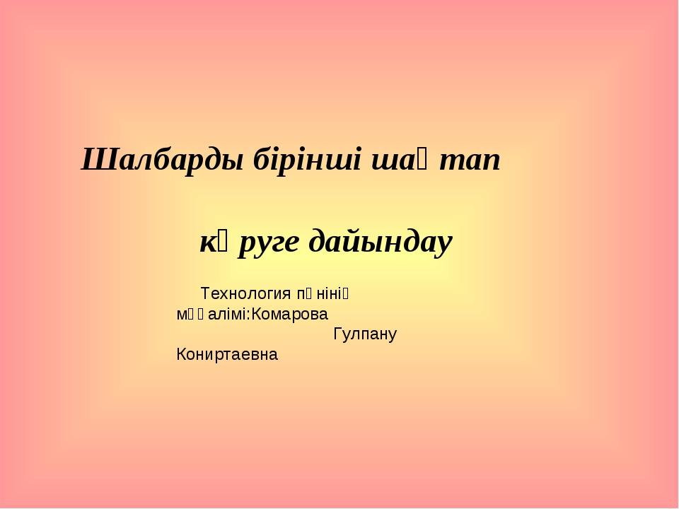 Шалбарды бірінші шақтап көруге дайындау Технология пәнінің мұғалімі:Комарова...