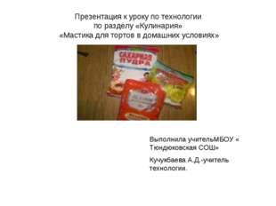 Презентация к уроку по технологии по разделу «Кулинария» «Мастика для тортов