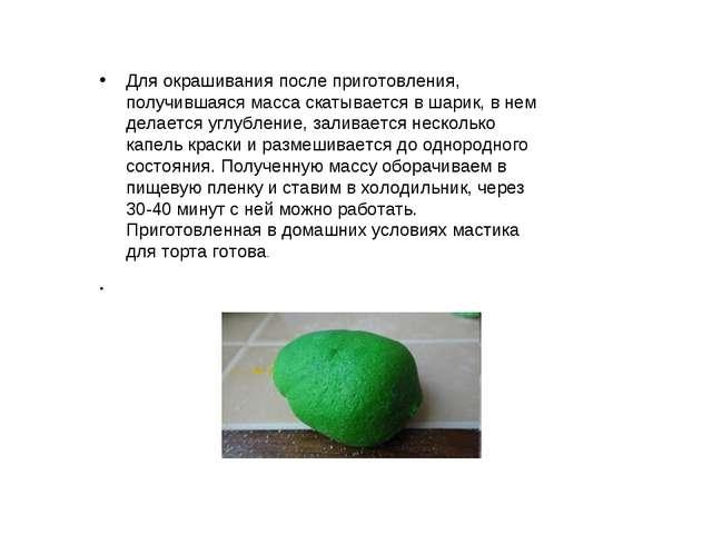 Для окрашивания после приготовления, получившаяся масса скатывается в шарик,...