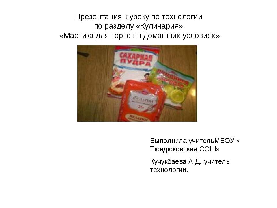 Презентация к уроку по технологии по разделу «Кулинария» «Мастика для тортов...