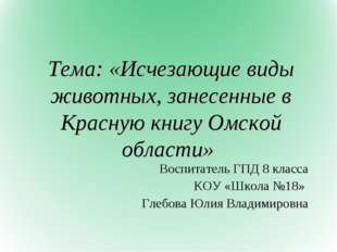 Тема: «Исчезающие виды животных, занесенные в Красную книгу Омской области» В