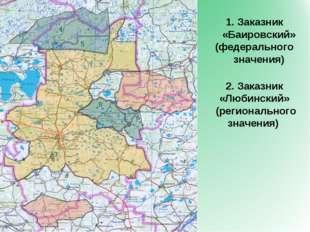Заказник «Баировский» (федерального значения) 2. Заказник «Любинский» (регион