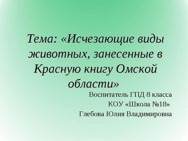 Тема: «Исчезающие виды животных, занесенные в Красную книгу Омской области» В...