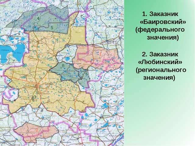 Заказник «Баировский» (федерального значения) 2. Заказник «Любинский» (регион...