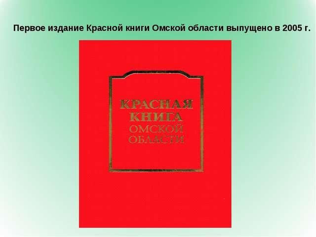 Первое издание Красной книги Омской области выпущено в 2005 г.