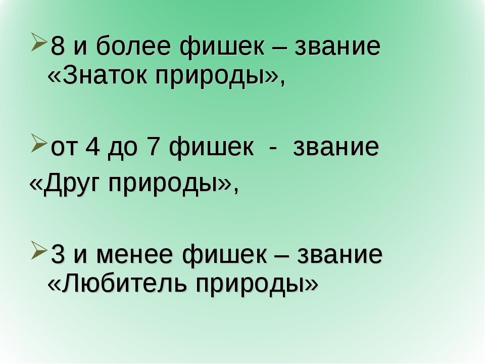 8 и более фишек – звание «Знаток природы», от 4 до 7 фишек - звание «Друг при...