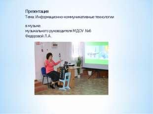 Презентация Тема: Информационно-коммуникативные технологии в музыке. музыкаль
