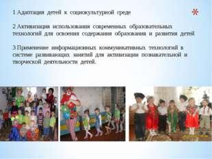 1 Адаптация детей к социокультурной среде 2 Активизация использования соврем