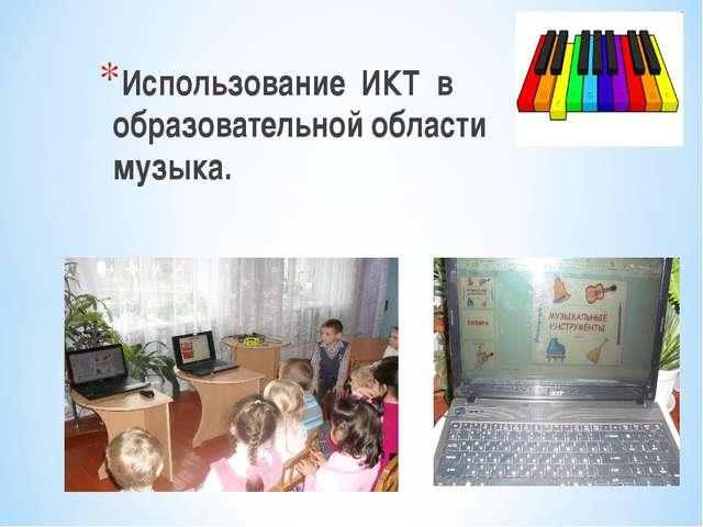 Использование ИКТ в образовательной области музыка.