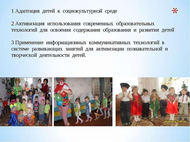1 Адаптация детей к социокультурной среде 2 Активизация использования соврем...