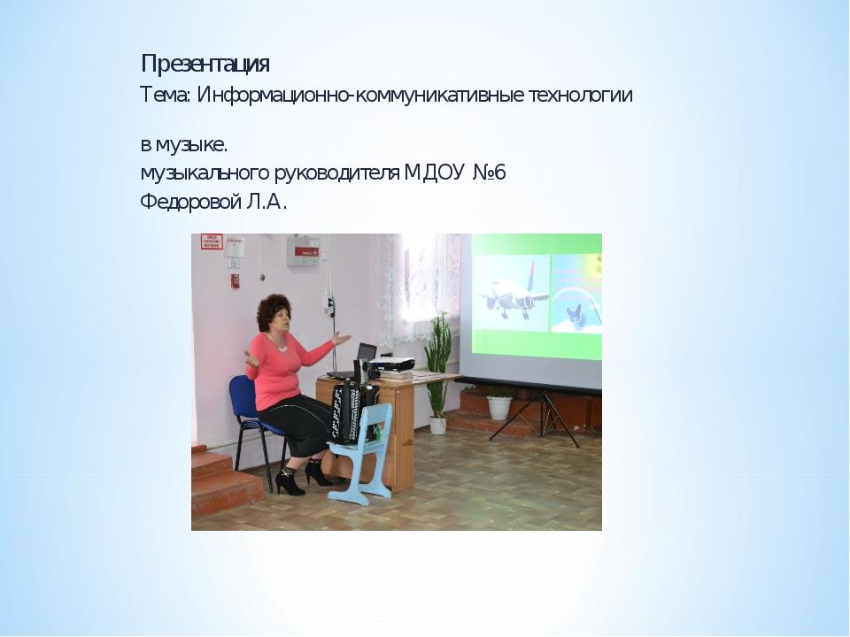 Презентация Тема: Информационно-коммуникативные технологии в музыке. музыкаль...