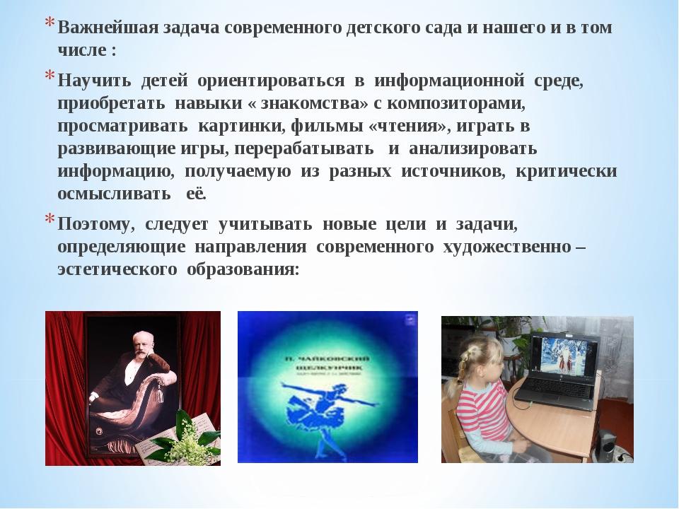 Важнейшая задача современного детского сада и нашего и в том числе : Научить...