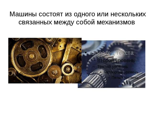 Машины состоят из одного или нескольких связанных между собой механизмов