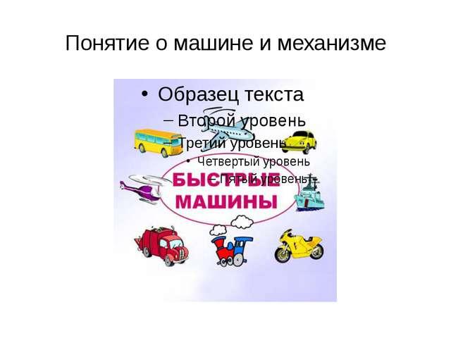 Понятие о машине и механизме