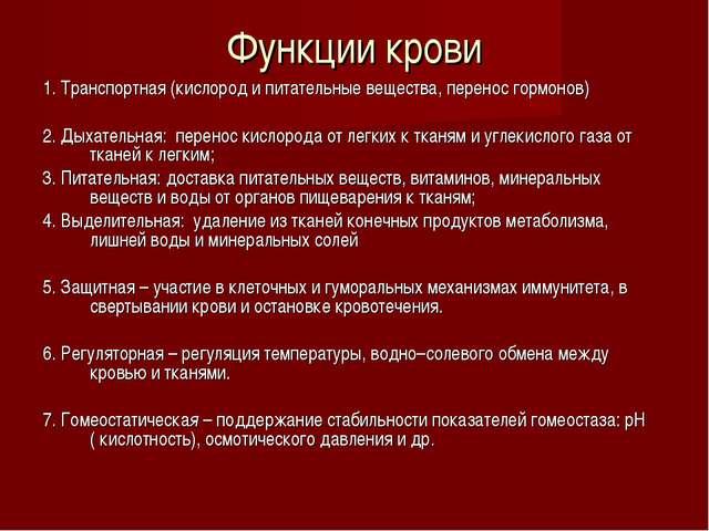 Функции крови 1. Транспортная (кислород и питательные вещества, перенос гормо...
