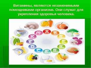 Витамины, являются незаменимыми помощниками организма. Они служат для укрепле