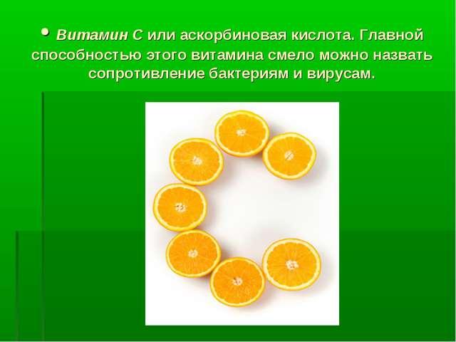 • Витамин С или аскорбиновая кислота. Главной способностью этого витамина сме...