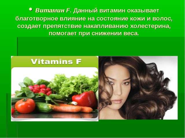 • Витамин F. Данный витамин оказывает благотворное влияние на состояние кожи...