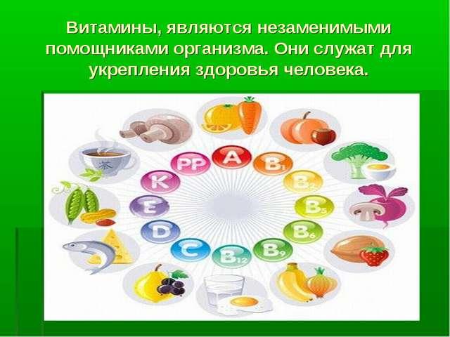Витамины, являются незаменимыми помощниками организма. Они служат для укрепле...