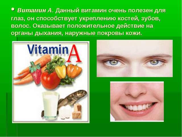 • Витамин А. Данный витамин очень полезен для глаз, он способствует укреплени...