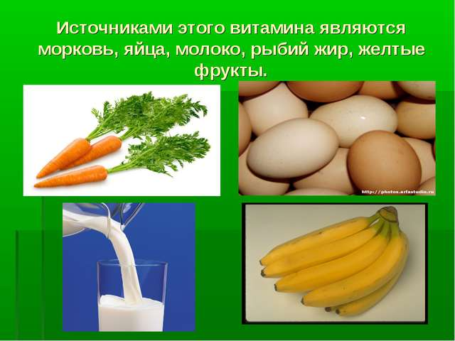 Источниками этого витамина являются морковь, яйца, молоко, рыбий жир, желтые...