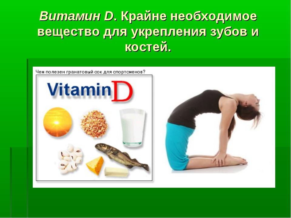 Витамин D. Крайне необходимое вещество для укрепления зубов и костей.