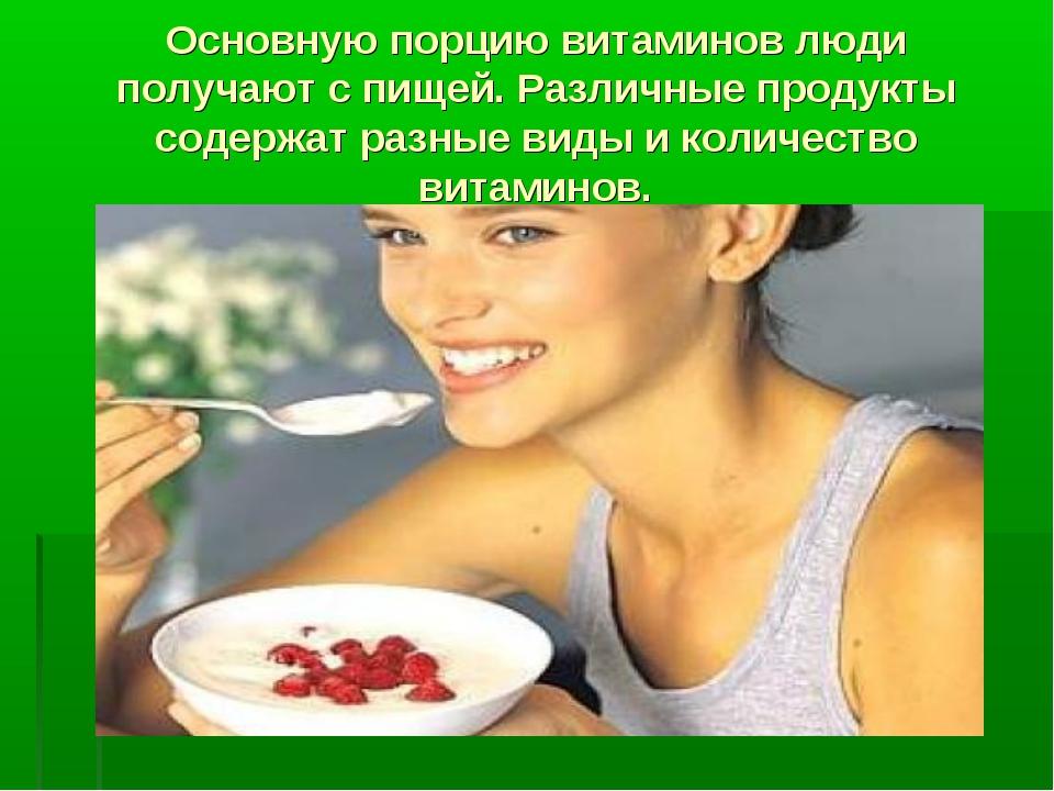 Основную порцию витаминов люди получают с пищей. Различные продукты содержат...