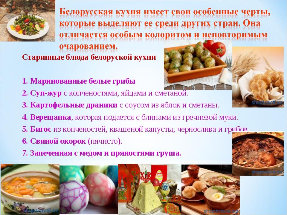 белорусские народные блюда рецепты с фото