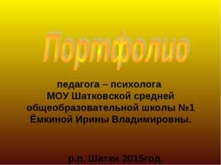 педагога – психолога МОУ Шатковской средней общеобразовательной школы №1 Ёмк