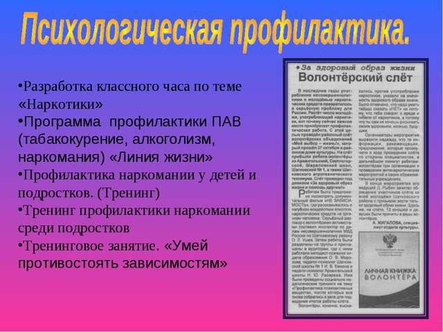 Разработка классного часа по теме «Наркотики» Программа профилактики ПАВ (та...