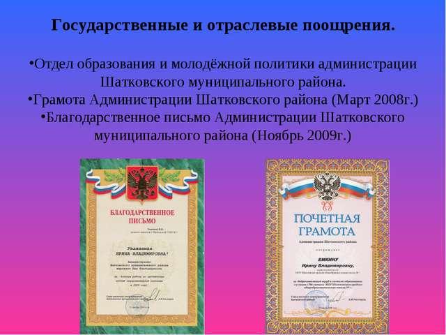 Отдел образования и молодёжной политики администрации Шатковского муниципаль...