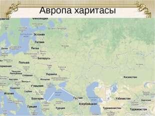 Авропа харитасы