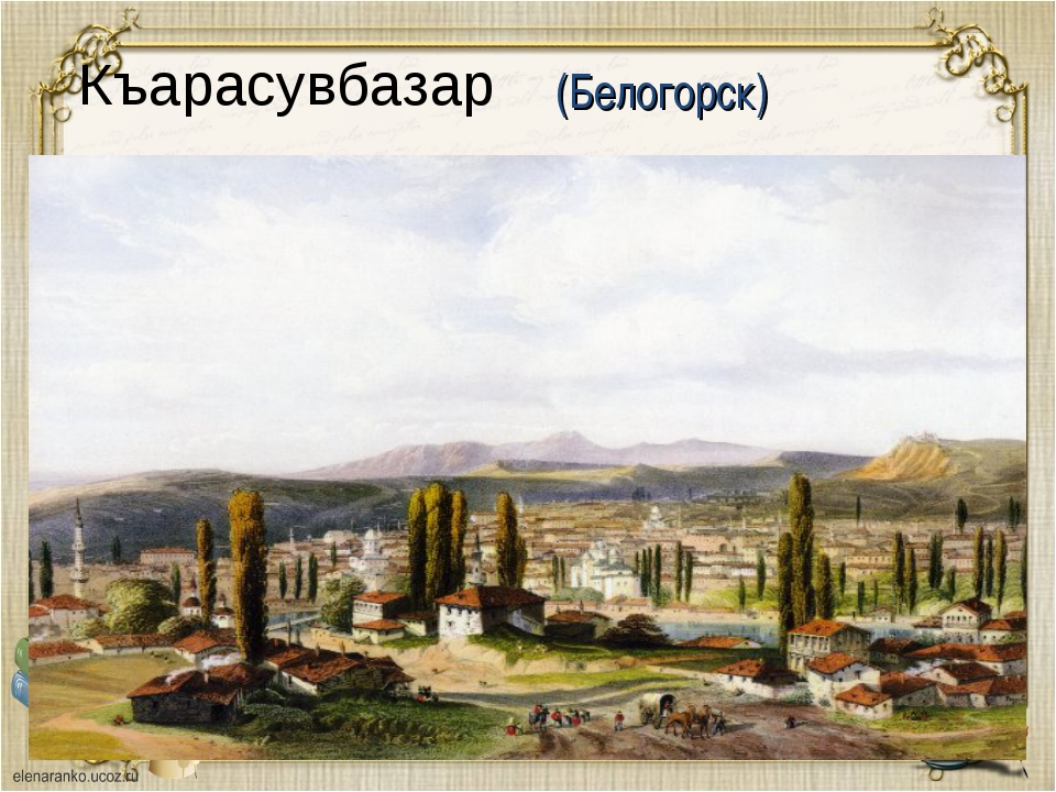 Къарасувбазар (Белогорск)