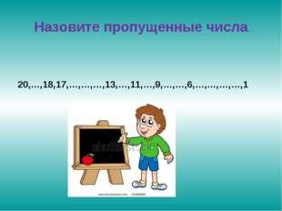 Назовите пропущенные числа 20,…,18,17,…,…,…,13,…,11,…,9,…,…,6,…,…,…,…,1