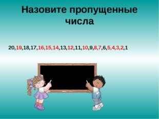 Назовите пропущенные числа 20,19,18,17,16,15,14,13,12,11,10,9,8,7,6,5,4,3,2,1